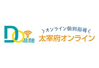 太宰府オンライン ホームページを公開いたしました